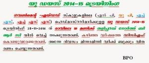 UDISE 2014-15 HM Meeting